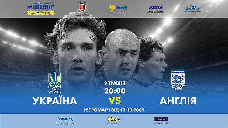 Retro match Ukraine - England on May 9 on the UAF YouTube channel!