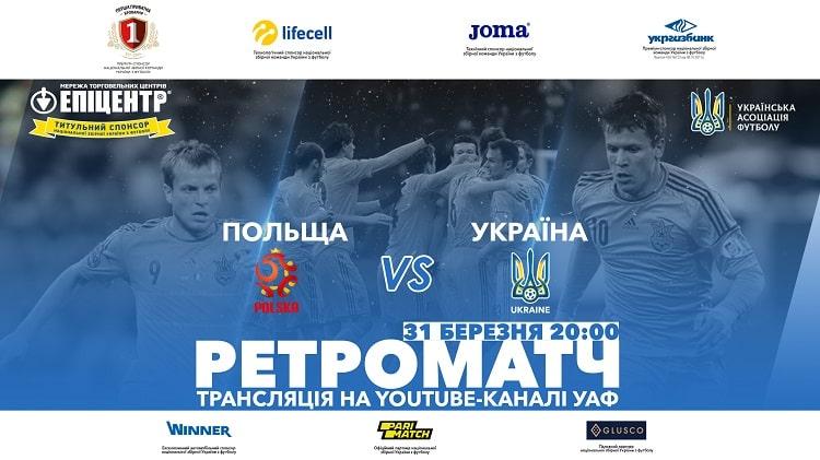 Match Poland - Ukraine March 31 at UAF Youtube Channel!